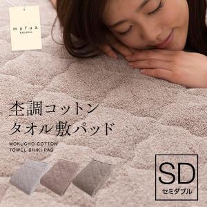 敷パッド(セミダブル 120×200cm) mofua natural コットンタオル bed