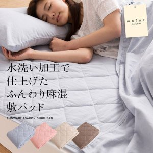敷パッド(ダブル 140×200cm) mofua natural 麻混|bed