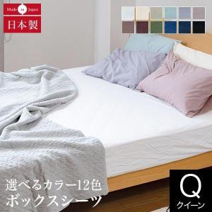 ボックスシーツ(クイーン160×200×25cm) プレーンコレクション ベッドシーツ マットレスカバー|bed