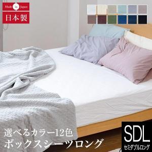 ボックスシーツ(セミダブルロング120×210×25cm) プレーンコレクション |bed