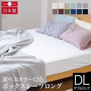 ボックスシーツ(ダブルロング140×210×25cm) プレーンコレクション  bed