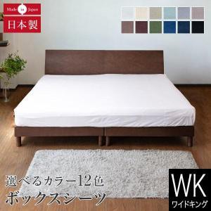 ボックスシーツ ワイドキング(200×200×25cm) プレーンコレクション |bed
