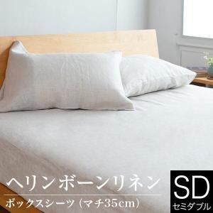 ボックスシーツ(セミダブル) ヘリンボーンリネン  |bed