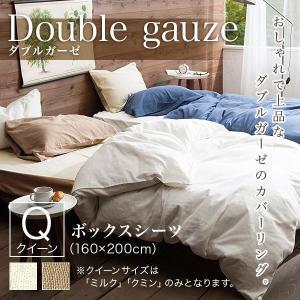 ボックスシーツ クイーン ガーゼ 綿100% オールシーズン ダブルガーゼ Double gauze 160×200×30cm ふんわり 2重ガーゼ コットン マットレスカバー|bed