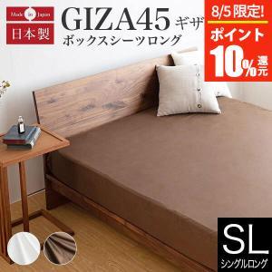 ボックスシーツ シングルロング 最高級 エジプト綿 オリジナル ギザ GIZA45 100×210×...
