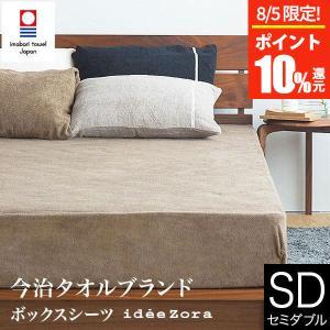 ボックスシーツ セミダブル 120×200×30cm 今治 タオル地 綿100% オールシーズン 日本製 イデアゾラ idee Zora マットレスカバー 父の日 ギフト|bed