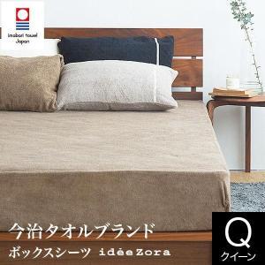 ボックスシーツ クイーン 160×200×30cm 今治 タオル地 綿100% オールシーズン 日本製 イデアゾラ idee Zora マットレスカバー 父の日 ギフト|bed