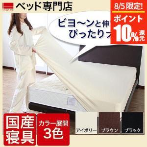 ボックスシーツ(Lサイズ) スーパーフィットシーツ |bed