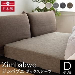 ボックスシーツ(ダブル143×200×36cm) ジンバブエタック   bed