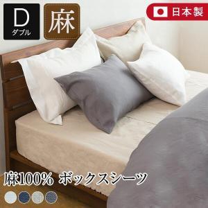 ボックスシーツ(ダブル140×200×30cm) フレンチリネンLa.chic(ラシック) bed