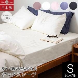 ボックスシーツ(シングル100×200×27cm) ハイブリッドコットン ラムコ|bed
