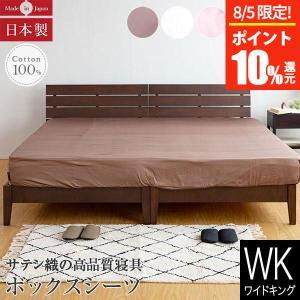 ボックスシーツ(ワイドキング200×200×27cm) ハイブリッドコットン ラムコ|bed