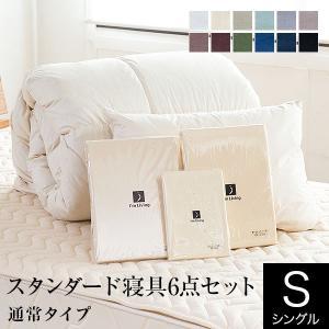 スタンダード寝具6点セット(シングル)|bed