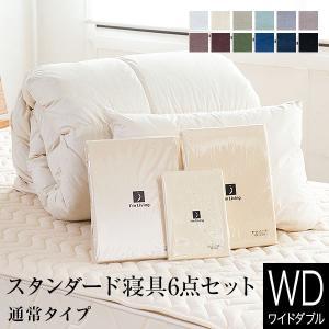 スタンダード寝具6点セット(ワイドダブル) |bed