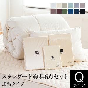 スタンダード寝具6点セット(クイーン) |bed