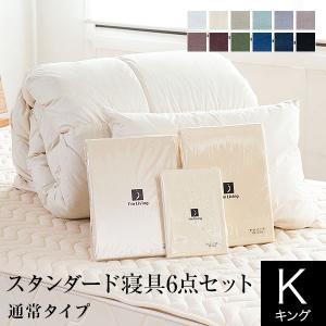 スタンダード寝具6点セット(キング) |bed