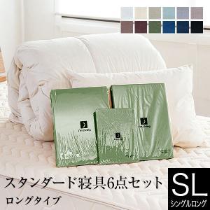 スタンダード寝具6点セット(シングルロング)|bed