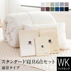スタンダード寝具6点セット(ワイドキング) |bed