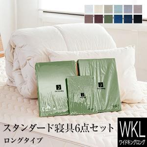 スタンダード寝具6点セット(ワイドキングロング) |bed