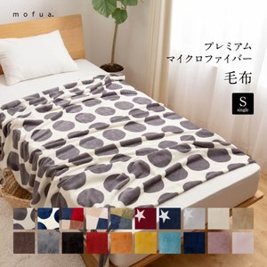 毛布 シングル(140×200cm) mofua(モフア) プレミアムマイクロファイバー |bed