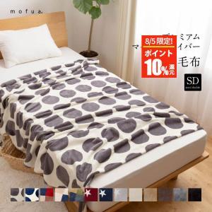 マイクロファイバー 毛布 mofua モフア プレミアムマイクロファイバー毛布 セミダブル 160×200cm|bed