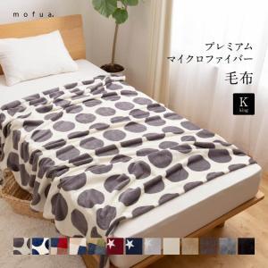 マイクロファイバー 毛布 mofua モフア プレミアムマイクロファイバー毛布 キング 220×200cm|bed