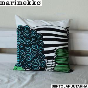 マリメッコ marimekko クッションカバー(50×50cm) SIIRTOLAPUUTARHA(シイルトラプータルハ)|bed