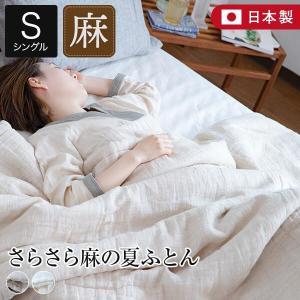 リネン肌掛け布団 さらさら麻の夏ふとん(シングルサイズ 150×210cm)|bed