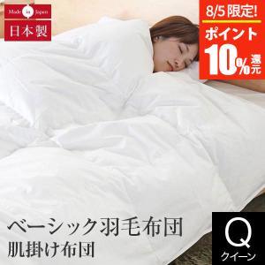 肌掛け羽毛布団(クイーン210×210cm) イングランドホワイトダウン93% |bed