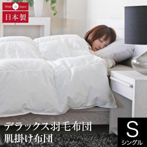 デラックス肌掛け羽毛布団(シングル150×210cm) ポーランドマザーグース93%|bed