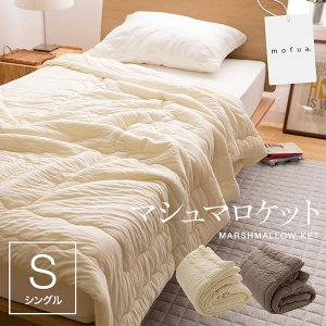 マシュマロケット(シングル 140×200cm) mofua(モフア)|bed