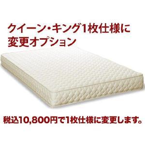 マットレス1枚仕様変更サービス|bed