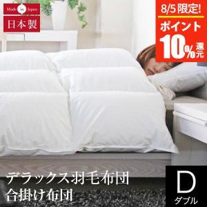 デラックス合掛け羽毛布団(ダブル190×210cm) ポーランドマザーグース93% |bed