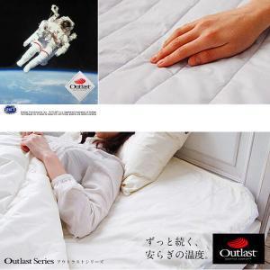 クイックシーツ(ハーフシングル) アウトラスト |bed