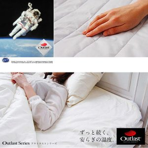 クイックシーツ(ハーフダブル) アウトラスト|bed