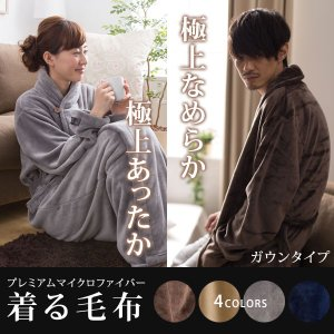 着る毛布 mofua(モフア) ガウンタイプ プレミアムマイクロファイバー フリーサイズ|bed