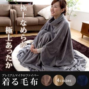着る毛布 mofua(モフア) ポンチョタイプ プレミアムマイクロファイバー フリーサイズ|bed