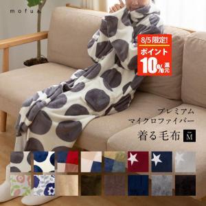 着る毛布 マイクロファイバー Mサイズ 毛布 着丈 110cm mofua モフア フード付ルームウ...