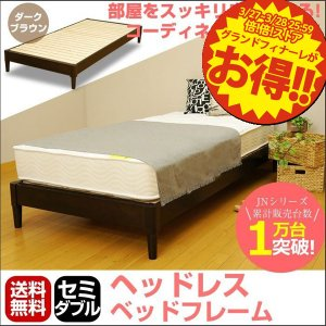 ベッド セミダブル フレーム すのこ ベッドフレーム 木製 ヘッドボードなし SD JN3400|bedandmat