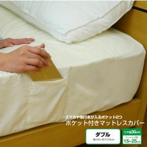 デイリーコレクション ポケット 付き マットレスカバー ダブル キナリ ボックスシーツ G01P4