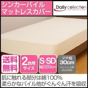 デイリーコレクション シンカーパイル マットレスカバー ゴム留めタイプ シングル+セミダブル 2台用...