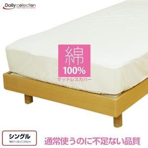 マットレスカバー G11 シングル 綿100% ボックスシーツ キナリ デイリーコレクション
