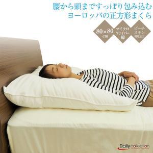 デイリーコレクション マイクロファイバー 80x80 ピロー 枕 まくら 枕 スクエア 正方形