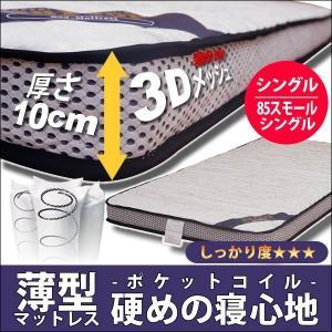 マットレス ポケットコイル シングル または 85スモールシングル 10cm 3Dメッシュ BB100P|bedandmat