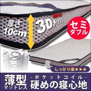 マットレス ポケットコイル セミダブル 10cm 3Dメッシュ BB100P|bedandmat