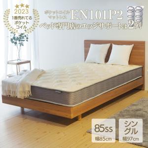 マットレス ポケットコイル  シングル または 85スモールシングル ベッド用  ポケットコイルマットレス BB101P EN101P|bedandmat