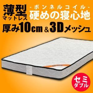 マットレス 薄型 セミダブル ボンネルコイル 10cm 3Dメッシュ BB100B|bedandmat
