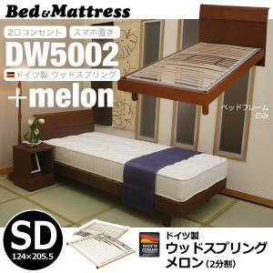 ウッドスプリングメロン(2分割)搭載 ベッドフレーム セミダブル DW5002 ブラウン【大型商品の為日時指定不可】|bedandmat