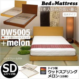 ウッドスプリングメロン(2分割)搭載 ベッドフレーム セミダブル DW5005【大型商品の為日時指定不可】|bedandmat