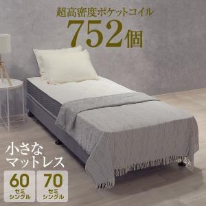 マットレス ポケットコイル  60スモールシングル 70スモールシングル ベッド用 ポケットコイルマットレス 超高密度EN234P 3ゾーン 硬め|bedandmat